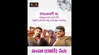Video Karunakar sugguna పై మహా(రౌడీ)సేన, పాస్టర్ల కుట్ర. MP3, 3GP, MP4, WEBM, AVI, FLV Oktober 2018