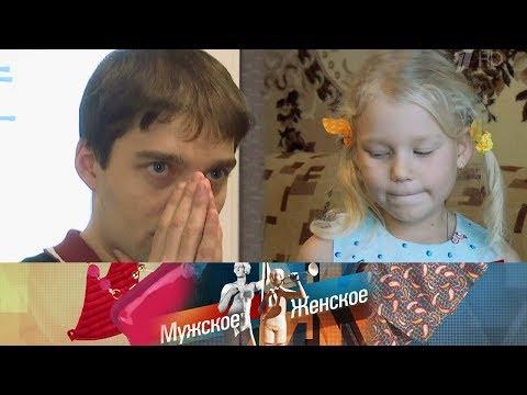 Мужское  Женское - Война за дочь. Выпуск от 18.01.2018