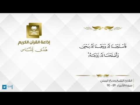 القارئ وديع اليمني - وَزَكَرِيَّا إِذْ نَادَىٰ رَبَّهُ