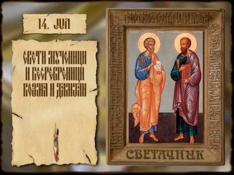 SVETAČNIK 14. JUL – SVETI KOZMA I DAMJAN