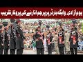 Wagah Border Parade Independence Day Special 2018 | 14 August 2018 | Express News
