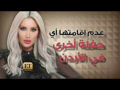 مايا دياب تكشف أسباب إلغاء حفلها في العقبة