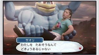 吉田沙保里、筋骨隆々のポケモン「カイリキー」にお姫様抱っこ