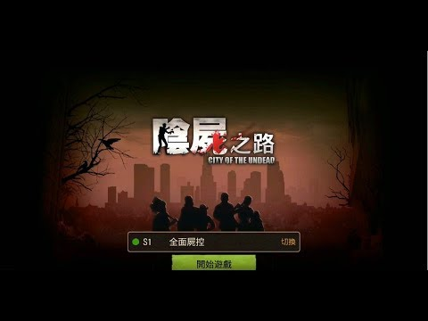 《陰屍之路 City of the undead》手機遊戲玩法與攻略教學!