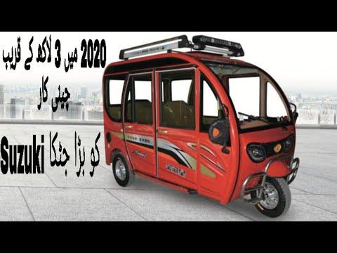 Hybrid Rickshaw 2020(engine+electric)
