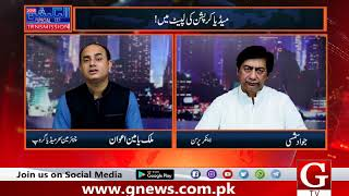 Election Special Transmission On GTV | 20-07-18 | Part-3 | General Election In Pakistan 2018