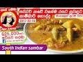 සයිවර් සාම්බාර්| South Indian sambar recipe by Apé Amma