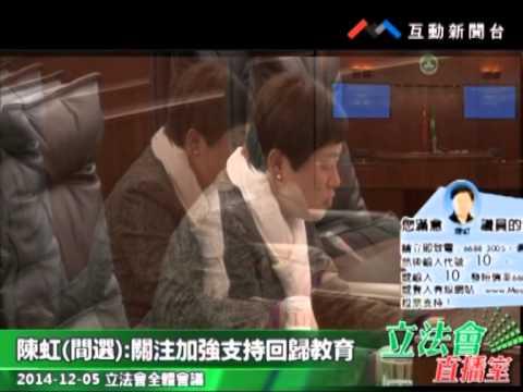 陳虹 20141205立法會全體會議
