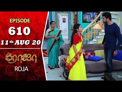 ROJA Serial | Episode 610 | 11th Aug 2020 | Priyanka | SibbuSuryan | SunTV Serial |Saregama TVShows