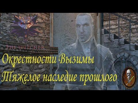 Ведьмак 1 (The Witcher) Окрестности Вызимы Тяжелое наследие прошлого