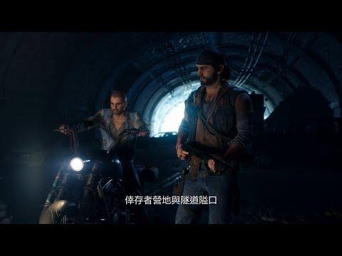 PS4新作《往日不再》公開一段新的「探索世界」中文預告