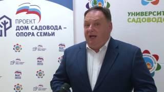 Олег Валенчук об Университете Садоводов