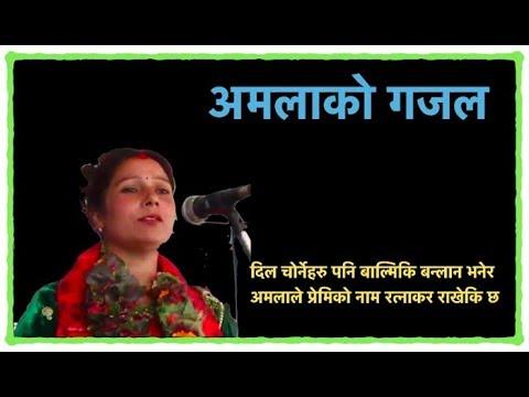 (Amala Adhikari Ghazal: भित्तामा परदेशिको नंबर राखेकि छिन...76 sec.)