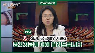 [정치자금] 선거, 궁금해? 시즌2 4편