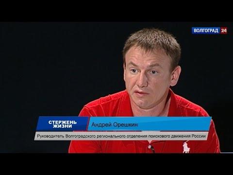 Андрей Орешкин, руководитель Волгоградского регионального отделения поискового движения России