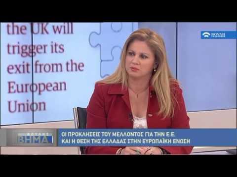 Η Ευρώπη σε Κρίσιμο Σταυροδρόμι    (30/03/2017)
