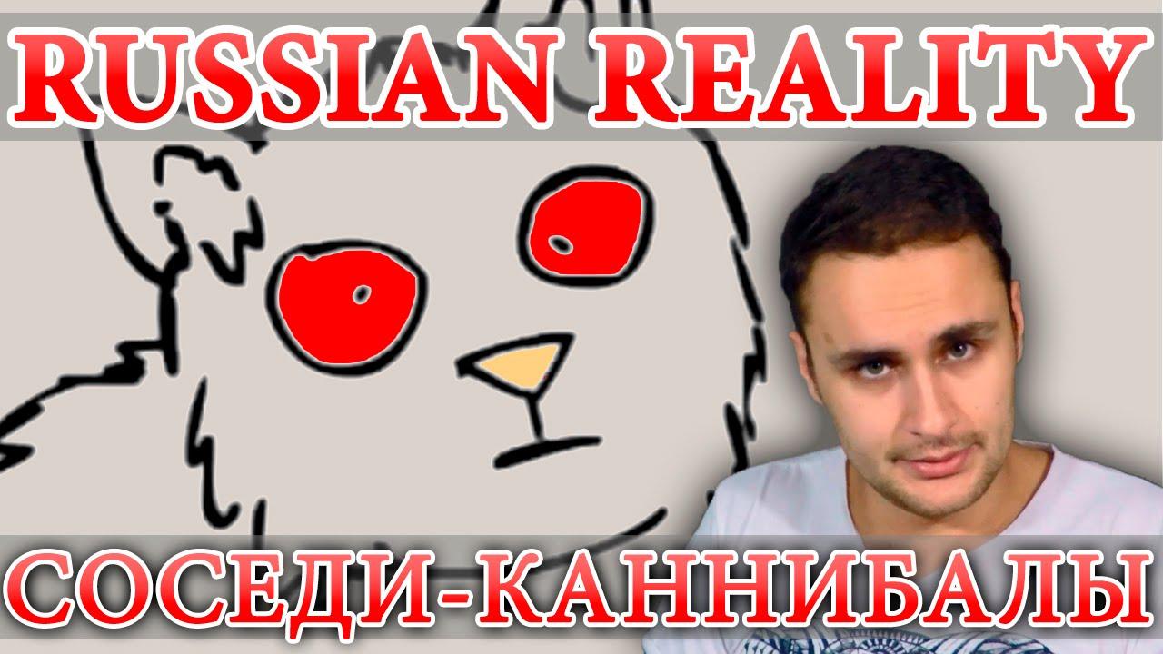 Скептический анализ. Смотреть онлайн: Russian Reality — мнение скептика