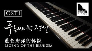 LYn – Love Story | The Legend Of The Blue Sea OST Part 1 ( Cover by Nickey Piano ) Video