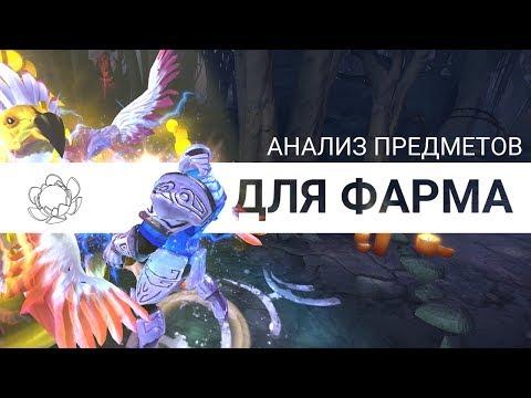 How to Dota: Предметы для фарма (видео)