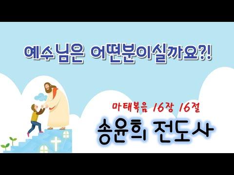 2020년 9월 13일 차세대온라인예배-영유치부