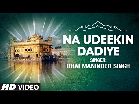 Video Na Udeekin Dadiye (Shabad) | Darsan Pyasi Dinas Raat | Bhai Maninder Singh Ji download in MP3, 3GP, MP4, WEBM, AVI, FLV January 2017