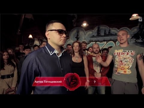 Versus Battle #8, Сезон 2: Артем Татищевский Vs ? (2014)
