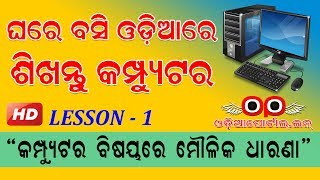 Learn Computer in Odia Animated Video. Basic Fundamental of Computer learn in Odia for free.