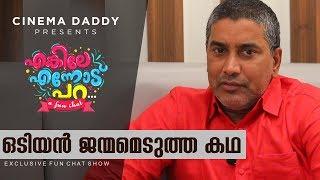 Video This is how Odiyan is Born | Enkile Ennodu Para | V A Shrikumar Menon MP3, 3GP, MP4, WEBM, AVI, FLV Mei 2018