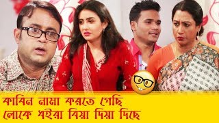 Download Video কাবিন নামা করতে গেছি লোকে ধইরা বিয়া দিয়া দিছে! হা হা! প্রাণ খুলে হাসতে দেখুন - Boishakhi TV Comedy MP3 3GP MP4
