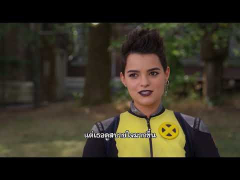 Deadpool 2 - Brianna Hilderbrand Interview (ซับไทย)