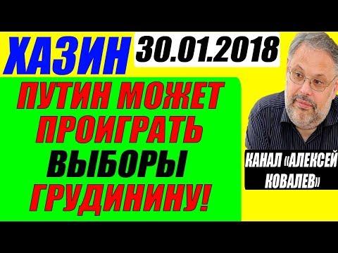 Михаил Хазин - Почему появился Грудинин. Кто за ним стоит 30.01.2018 - DomaVideo.Ru