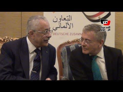 «طارق شوقي»: نركز على دعوة الشركاء الألمان على تطوير التعليم الفني في مصر