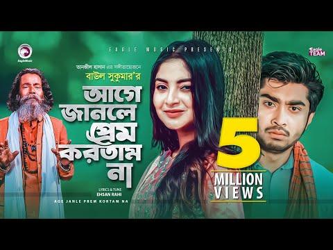 Age Janle Prem Kortam Na   Baul Sukumar   Bangla New Song 2020   Official Video   বাংলা গান ২০২০