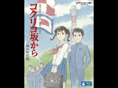 From Up On Poppy Hill - Breakfast Song (Asagohan No Uta) 朝ご飯の歌