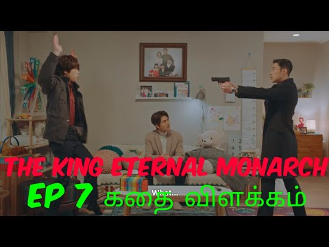 THE KING ETERNAL MONARCH/ Ep 7/ Tamil/ Story Explained/ KDrama