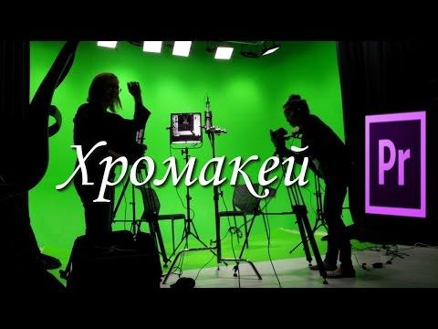 Программу Chromakey На Русском