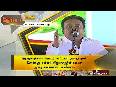 Nerpada-Pesu-Karunanidhi-hopeful-of-DMDK-joining-the-DMK-alliance-21-03-16