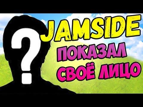 7SSK7 СПАЛИЛ JAMSIDE. FIVESKILL - РУССКИЙ NINJA (видео)