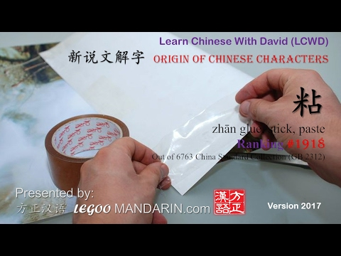Origin of Chinese Characters - 1918 粘 zhān glue, stick, paste - Learn Chinese with Flash Cards