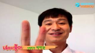 SBS 너라서좋아 - 셀카인터뷰(박혁권)