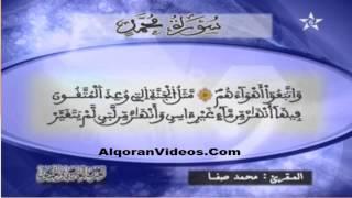 HD تلاوة خاشعة للمقرئ محمد صفا الحزب 51