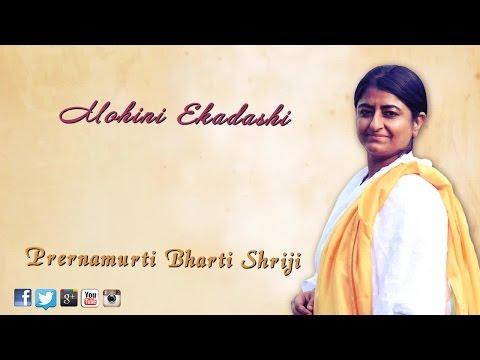 Mohini Ekadashi Importance मोहिनी एकादशी व्रत कथा वैशाख शुक्लपक्ष एकादशी