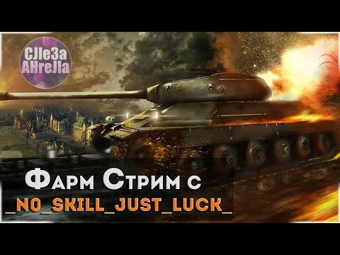 Фармим вместе с Артуром (_n0_skill_just_luck_). Познаю дзен-спокойствие! World of tanks Blitz