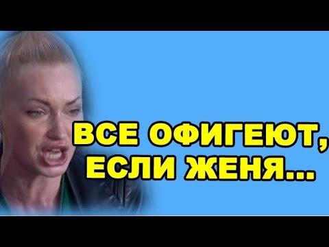Все офигеют, если Женя расскажет про  Антона Гусева! Новости дома 2 (эфир от 27 декабря, день 4614) (видео)