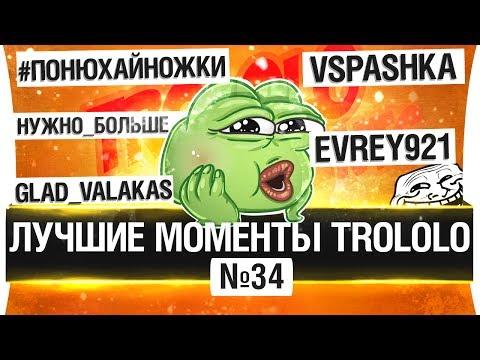 ЛУЧШИЕ МОМЕНТЫ TROLOLO #34 - Все известные люди!