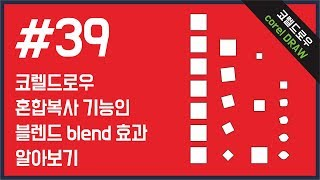 #39 코렐드로우 혼합복사기능인 블렌드(Bledn)…