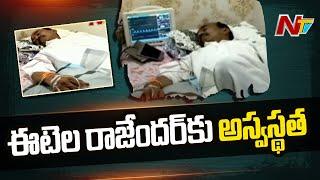 మాజీ మంత్రి ఈటెల రాజేందర్ కు అస్వస్థత l Etela Rajender Health Condition in Critical