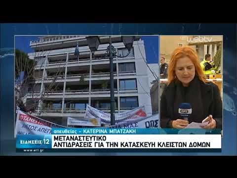 Yπ. Εσωτερικών: Διαμαρτυρία κατοίκων του Β. Αιγαίου για το μεταναστευτικό | 13/02/2020 | ΕΡΤ