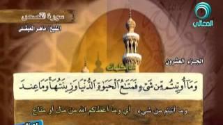 سورة القصص كاملة للقارئ الشيخ ماهر بن حمد المعيقلي