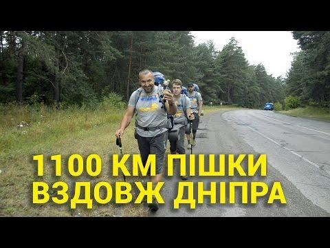 Через Черкаси пройшли учасники пішохідної експедиції «Ріка життя»